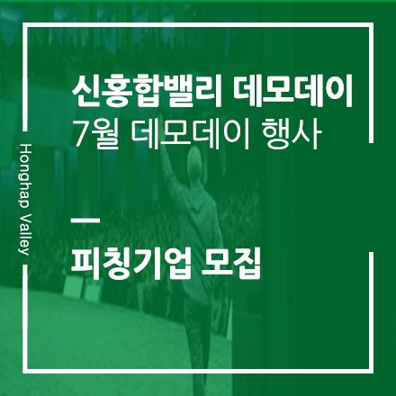 7월-데모데이-모집-템플릿